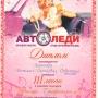 Перейти в раздел: Автоледи-2014, г. Ставрополь